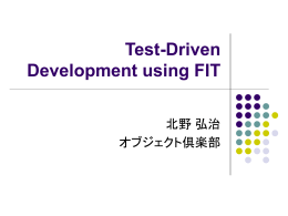 「FITを利用したTDD」(Power Point版)