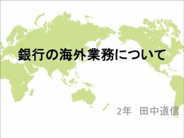 銀行の海外業務について