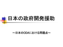 日本の政府開発援助