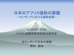 日本のアフリカ援助の課題 ータンザニアにおける援助協調ー