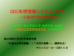 GIS入門 -行政府での利用を例に- - 桃山学院大学経済学部・大学院経済