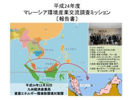 24fyマレーシア調査ミッション - 九州地域環境・リサイクル産業交流プラザ