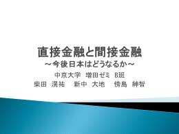 直接金融と間接金融 ~今後日本はどうなるか
