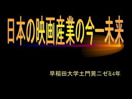 日本の映画産業の今-未来