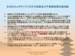 日本の地雷および不発弾処理支援
