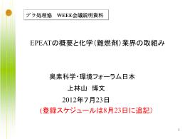 ファイルをダウンロード - 臭素科学・環境フォーラム(BSEF)