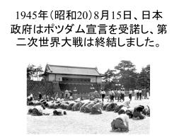 鈴木貫太郎内閣はいかにして本土地上戦を経ないで、終戦に