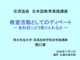 debate kenshuukai 11.11