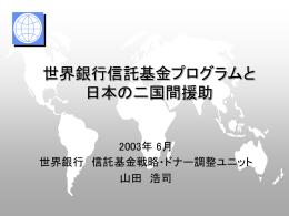 世界銀行の信託基金プログラムと日本の二国間援助
