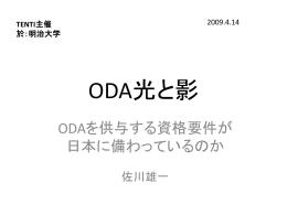 ODA光と陰 - Biglobe