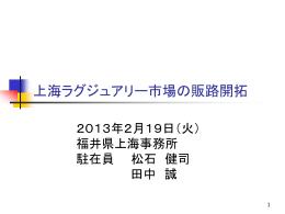20110905セミナー資料(上海)
