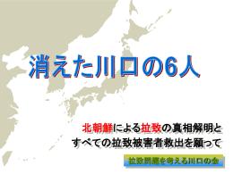 低画質 - 救う会埼玉