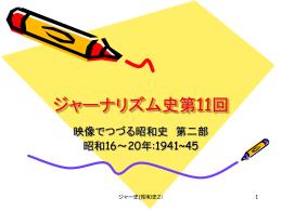 ビデオ 昭和史2