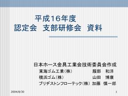 支部研修会資料 - 日本ホース金具工業会