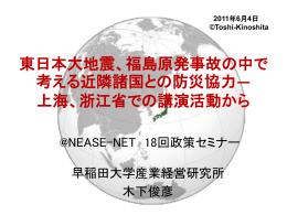 PPT資料 - 北東アジア研究交流ネットワーク(NEASE-Net)