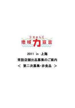 スライド 0 - 南あわじ市商工会