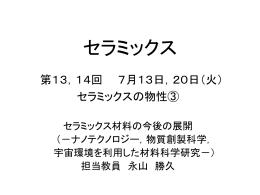 セラミックス講義13,14回目 7月13,20日(火)スライド(pptファイル)