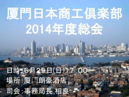 厦門日本商工倶楽部 2012年度 総会