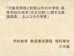 「大阪府南部と和歌山市の中学校・高等学校の 地学(天文