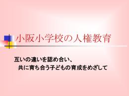 学校説明会 人権教育 [2316KB pptファイル]