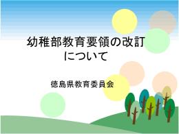 幼稚部における教育の目標 - 徳島県立総合教育センター