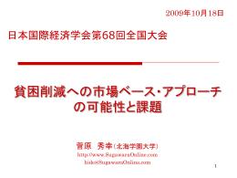 プレゼン資料 - 北海学園大学 菅原秀幸ゼミナール