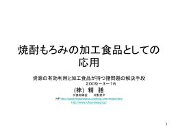 焼酎もろみの加工品としての応用(ppt)