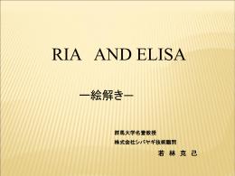 イムノアッセイ絵解き(RIAとELISA)・(PPT