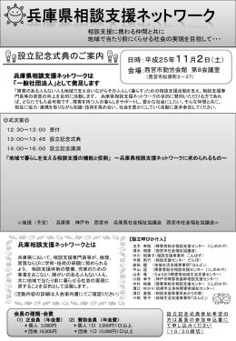 兵庫県相談支援ネットワーク設立記念式典