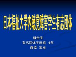 日本福祉大学内 聴覚障害学生 有志団体