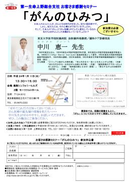 「がんのひみつ」 第一生命上野総合支社 お客さま感謝セミナー