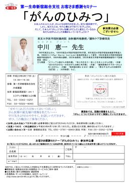 「がんのひみつ」 第一生命新宿総合支社 お客さま感謝セミナー