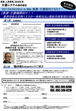 資料 - 医療 看護 介護のセミナー・研修情報サイト