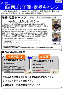 小島コーチ - 野球教室・野球スクールのJBS | ジュニアバッティング