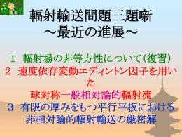 京都大学宇宙物理学教室の雑誌会発表用ファイル(ppt)