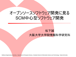 OSS開発に見る SCM中心型ソフトウェア開発 - Software Engineering