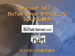 Microsoft .NET – BizTalk Server を中心とした