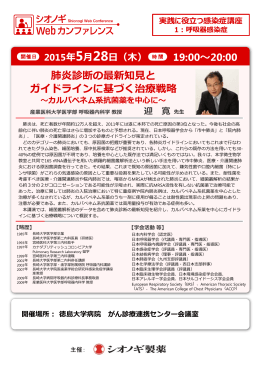 広告 - 徳島大学病院 感染制御部