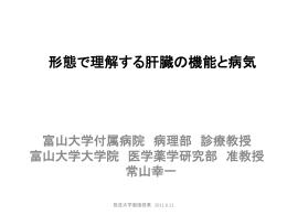 C型肝炎 - 富山大学 医学部