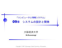 09章解説用スライド