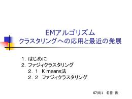 EM-nayuki