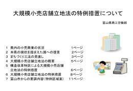 説明会資料(H19.7.23)