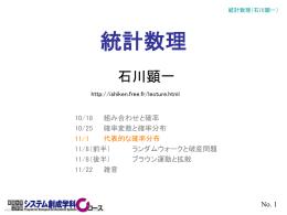 PPT - 石川顕一