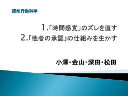 サンプル1:認知行動科学(PowerPoint形式 1.88MB)