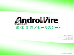 AndroWire編集部