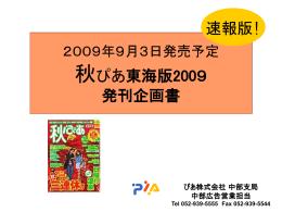 07年9月発刊『秋ぴあ』東海版