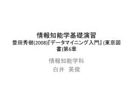 情報知能学基礎演習 豊田秀樹(2008)『データマイニング入門』 (東京図書