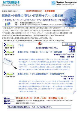 ご案内資料 - 三菱電機ビジネスシステム