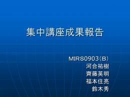 成果報告プレゼンMIRS0903-B