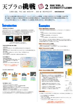 地域、pptファイル - 天文学普及プロジェクト 天プラ